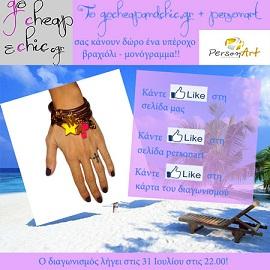 bracelet personart Διαγωνισμός του gocheapandchic.gr και του personart σας με δώρο ένα βραχιόλι με το μονόγραμμα σας