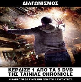 chronicle Διαγωνισμός από το Novacinema.gr με δώρο 5 DVD της ταινίας Chronicle