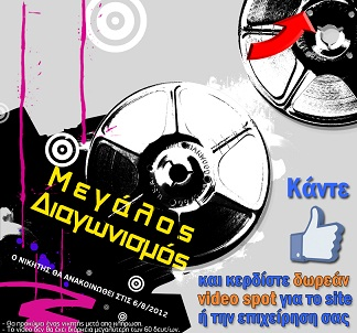 contest Διαγωνισμός youvideo.gr με δώρο ένα video spot για το site ή την επιχείρηση σας