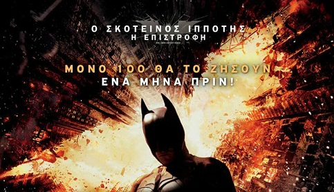 dark knight rises gr Διαγωνισμός The Dark Knight Rises με δώρο 100 προσκλήσεις για την ειδική προβολή στις 24 Ιουλίου