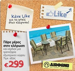diafano stores Διαγωνισμός diafano stores με δώρο μια τραπεζαρία εξωτερικού χώρου αξίας 299€