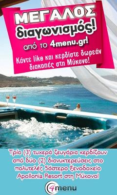 diagonismos apollonia 1 Διαγωνισμός 4menu.gr με δώρο από 2 δωρεάν διανυκτερεύσεις για 3 τυχερούς στο ξενοδοχείο 5* Apollonia Resort της Μυκόνου