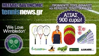 diagonismos Διαγωνισμός tennisnews.gr με 17 μοναδικά δώρα αξίας 912,95 ευρώ