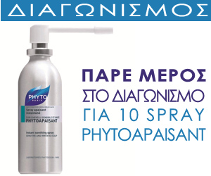 diagonismos2 Διαγωνισμός του fashion style.gr με την Ales Groupe Hellas με δώρο 10 spray PHYTOAPAISANT