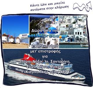 diagwnismos Διαγωνισμός attikipress.gr με δωρο 2 VIP εισιτήρια μετ επιστροφής για Πάρο, Νάξο, Ίο, Σαντορίνη, Σύρο, Τήνο, Μύκονο + ΙΧ συνολικής