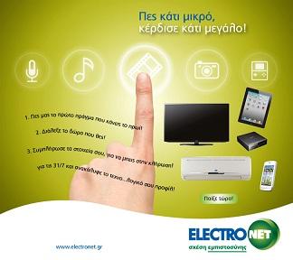 electronet Διαγωνισμός από την Electronet με δώρα μια Samsung TV  40'', ένα ipad3, ένα Samsung DVD Blu Ray Disc Player, ένα Smartphone NOKIA και ένα GPS Κλιματιστικό Carrier