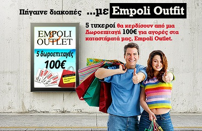 empoli Διαγωνισμός Empoli Outlet με δώρο 5 Δωροεπιταγές 100€ για αγορές από τα καταστήματα