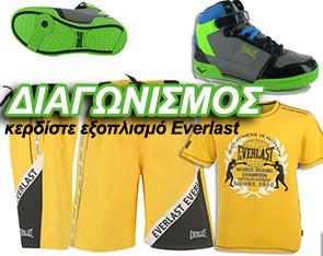 everlastse3t Διαγωνισμός mmafight.gr και everlast με δώρο ένα σετ μαχητικού εξοπλισμού/ρουχισμού