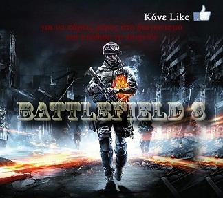 facebook battlefield3 Διαγωνισμός HighTech.com.gr με δώρο το Battlefield 3 pc game