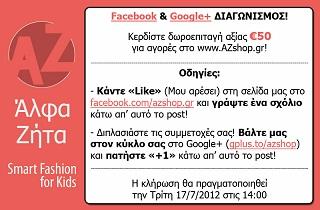 facebook contest July 2012 Διαγωνισμός για δωροεπιταγή €50 από το AZshop.gr