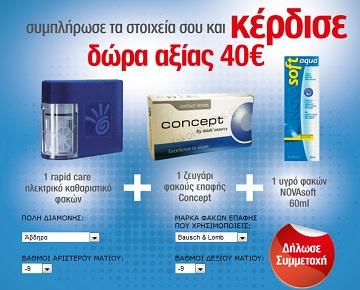 fakoiepafhs Διαγωνισμός Fakoi epafhs.gr με δώρο 1 rapid care, 2 φακούς επαφής Concept και ένα υγρό συντήρησης NovaSoft 60ml