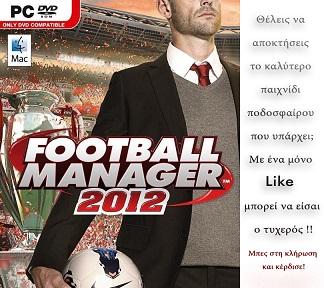 football manager facebook Διαγωνισμός NafpaktiaNews με δώρο το Football Mananger 2012
