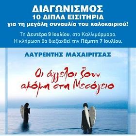 Διαγωνισμός Forthnet & Nova με δώρο 10 διπλές προσκλήσεις για τη μεγάλη συναυλία του Λ. Μαχαιρίτσα