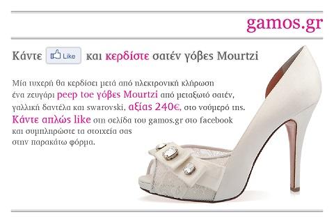 gamos teliko Διαγωνισμός με δώρο peep toe γόβες Mourtzi από το gamos.gr