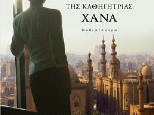 hana Διαγωνισμός pro.com.gr με δώρο 5 αντίτυπα του βιβλίου «Οι κρυφές αλήθειες της καθηγήτριας Χάνα»