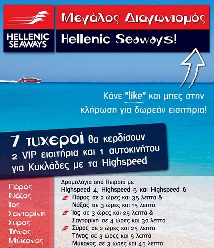 hellenic seaways Διαγωνισμός Hellenic Seaways με δώρο 7 πακέτα εισιτηρίων με Highspeed