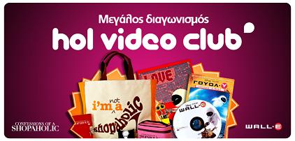 hol video club family contest post 843x403c Διαγωνισμός hellas online με απίθανα δώρα από τις αγαπημένες ταινίες Wall E & Confessions of a Shopaholic