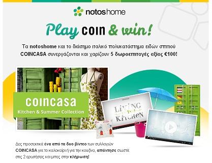 home contest Διαγωνισμός notoshome και Coincasa με δώρο 5 δωροεπιταγές αξίας 100 ευρώ