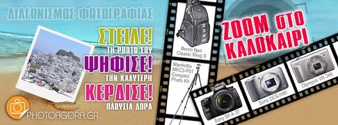 maketa new2 Διαγωνισμός Photoagora με δώρα ψηφιακές φωτογραφικές μηχανές και εξοπλισμό