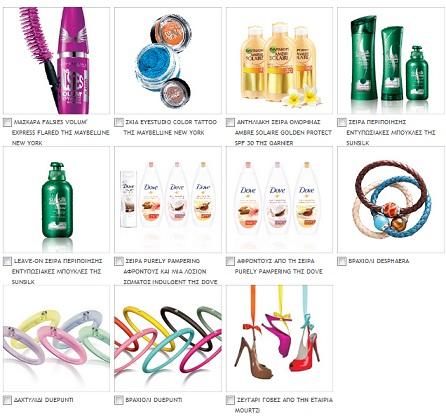 marrieclaire Διαγωνισμός marieclaire.gr με δώρα πακέτα αφροντούς, αντηλιακά, μάσκαρα, κοσμήματα και πολλά άλλα