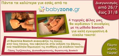 newsletter bowtech Διαγωνισμός babyzone.gr με δώρο 5 συνεδρίες με τη μέθοδο Bowtech για καλή εγκυμοσύνη & εύκολο τοκετό σε 4 τυχερές