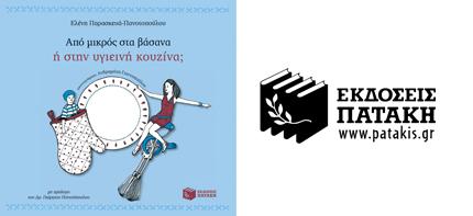 panotopoulou pattakis 430 Διαγωνισμός mednutrition.gr με δώρο 3 αντίτυπα του βιβλίου «Από μικρός στα βάσανα ή στην υγιεινή κουζίνα;»