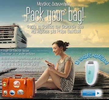 philips Διαγωνισμός Philips Beauty Greece με δώρο 10 συσκευές αποτρίχωσης Philips SatinSoft
