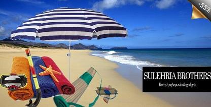 set Sulheria Brothers Μια ομπρέλα θαλάσσης, μια ψάθα, μια πετσέτα και μια μάσκα με αναπνευστήρα, μόνο με 18€