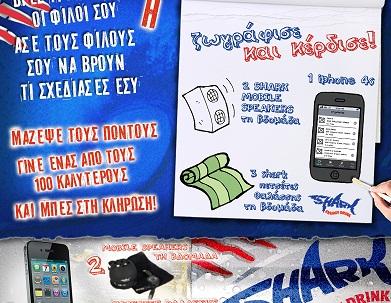 shark Διαγωνισμός SHARK GREECE με δώρο ένα iphone 4s και πολλά άλλα δώρα κάθε εβδομάδα