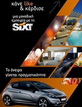 sixt Διαγωνισμός Sixt Greece με δώρο πακέτο διαμονής σε ξενοδοχείο της επιλογής σας και οδήγηση με Peugeot