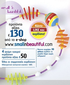 small03 Διαγωνισμός από τη Small n Beautiful με δώρο προϊόντα αξίας 130€ και προϊόντα αξίας 50€ για 4 ακόμα
