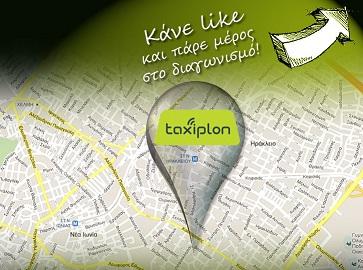 taxiplon Διαγωνισμός taxiplon με δώρο ένα Σαββατοκύριακο στη Σαντορίνη με δωρεάν τις διαδρομές από & προς το λιμάνι