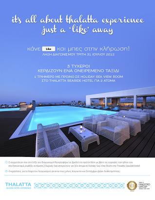 thalatta Διαγωνισμός από το Thalatta Seaside Hotel με δώρο 1 τριήμερο με πρωινό σε Holiday Sea View Room για 2 άτομα