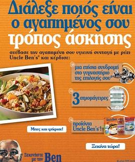 uncle ben Διαγωνισμός Uncle Bens Greece με δώρο μια συνδρομή σε γυμναστήριο της επιλογής σας, 3 ατμομάγειρες και προϊόντα Uncle Ben