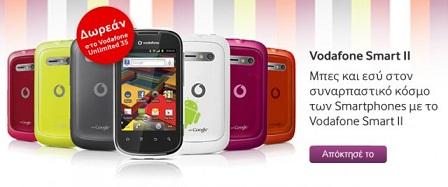 vodaphone smart ii Διαγωνισμός myphone.gr με δώρο ένα Vodafone Smart II