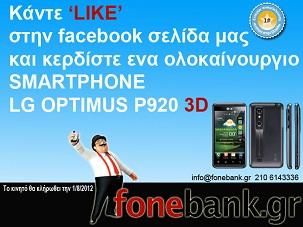 win Διαγωνισμός fonebank.gr με δώρο to smartphone Lg Optimus 3D P920