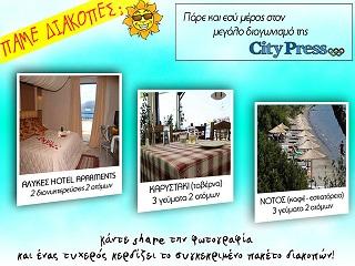 Αλυκές Διαγωνισμός citypress.gr με δώρο ένα μοναδικό πακέτο διακοπών στο Μαρμάρι   Καρύστου της Εύβοιας