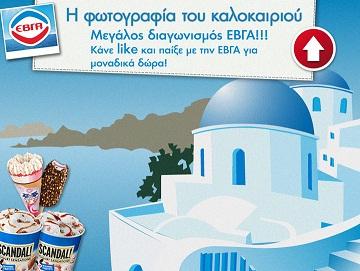 ΕΒΓΑ Διαγωνισμός ΕΒΓΑ με δώρο 1 τριήμερο για 2 άτομα στη Σαντορίνη και 50 παγωτά ΕΒΓΑ για 100 τυχερούς