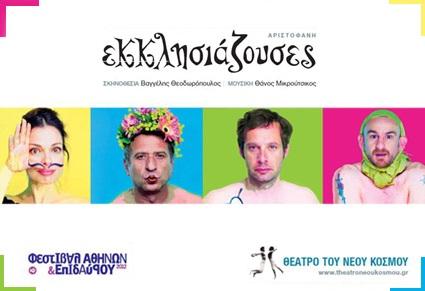 Εκκλησιάζουσες Είσοδος 2 ατόμων στη θεατρική παράσταση Εκκλησιάζουσες του Αριστοφάνη, με μόλις 18€