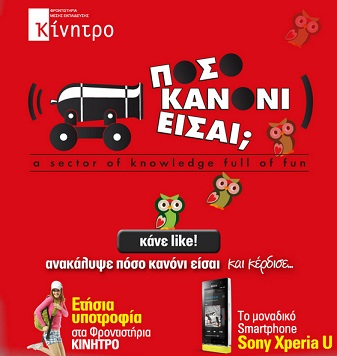 Κίνητρα Διαγωνισμός με δώρα 1 smartphone Sony Xperia U και 1 ετήσια υποτροφία στα φροντιστήρια «Κίνητρο»