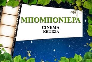 Μπομπονιέρα Δύο Εισιτήρια για Ταινίες της Επιλογής σας για Όλο τον Αύγουστο στο Θερινό Κινηματογράφο «Μπομπονιέρα» στην Κηφισιά με μόλις 8€