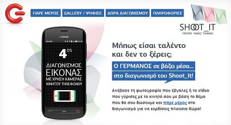 Germanos Διαγωνισμός Germanos με δώρα ταξίδι στο Abu Dhabi, ΝΟΚΙΑ 808, Prepaid gift cards, ψηφιακές μηχανές Fujifilm, ΝOKIA Lumia 610 και usb emtec 4Gb