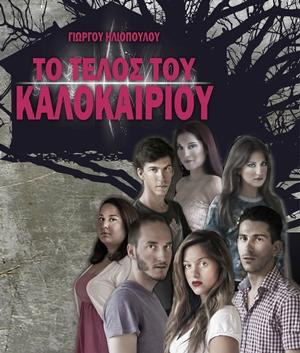 HLIOPOULOS Διαγωνισμός Αrts and the City με δώρο 3 διπλές προσκλήσεις για την θεατρική παράσταση «Το τέλος του καλοκαιριού» στο θέατρο Χυτήριο