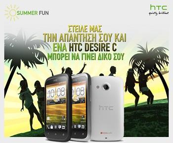 HTCSummerfun promotionimage s Διαγωνισμός HTC Summer Fun με δώρο ένα HTC Desire C κάθε εβδομάδα