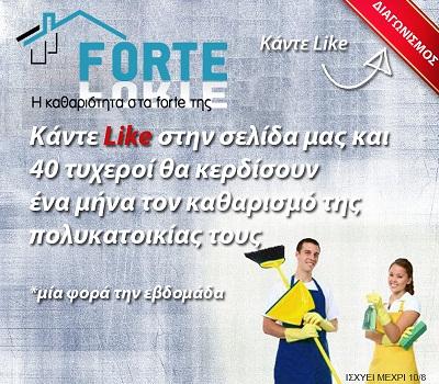 after Διαγωνισμός της σελίδας Forte Καθαρισμοί Κτιρίων με δώρο ένα μήνα καθαρισμό της πολυκατοικίας 40 τυχερών