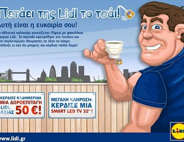 Διαγωνισμός Lidl Hellas με δώρο μία SMART LED TV 32   και μια δωροεπταγή  50€ καθε μέρα 3782054cb16
