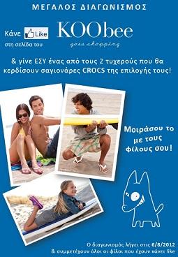 summer contest Διαγωνισμός KOObee.gr με δώρο 2 ζευγάρια σαγιονάρες Crocs