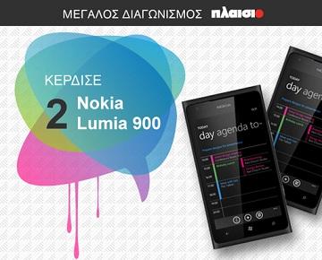 Διαγωνισμός ΠΛΑΙΣΙΟ με δώρο 2 Nokia Lumia 900