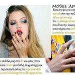 Διαγωνισμός Modelapproved.blogspot.com με δώρο μια περιποίηση  νυχιών μανικιούρ nail art στο σπίτι σας 4fa1b69d6ba