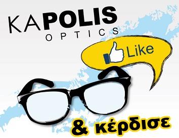 8b72247abd Διαγωνισμός Kapolis Optics με δώρο τα γυαλιά οράσεως ή τους φακούς επαφής  μιας ολόκληρης χρονιάς